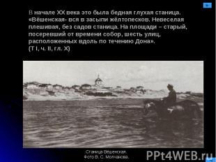 В начале XX века это была бедная глухая станица.«Вёшенская- вся в засыпи жёлтопе