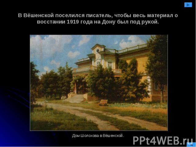 В Вёшенской поселился писатель, чтобы весь материал о восстании 1919 года на Дону был под рукой.