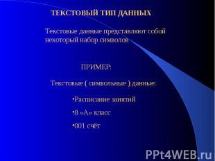 ТЕКСТОВЫЙ ТИП ДАННЫХТекстовые данные представляют собой некоторый набор символов