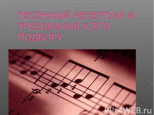 ПЕСЕННЫЙ РЕПЕРТУАР И ТРЕБОВАНИЯ К ЕГО ПОДБОРУ
