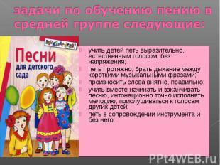 задачи по обучению пению в средней группе следующие: учить детей петь выразитель