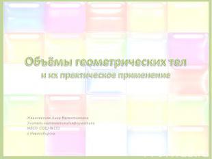 Объёмы геометрических тели их практическое применение Жевачевская Анна Валентино
