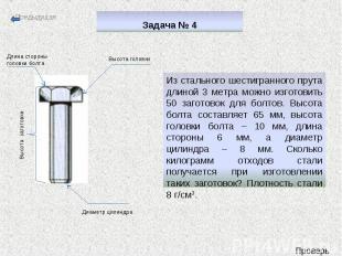 Задача № 4 Из стального шестигранного прута длиной 3 метра можно изготовить 50 з