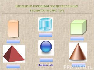 Запишите названия представленных геометрических тел