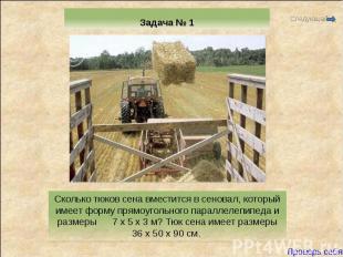 Задача № 1 Сколько тюков сена вместится в сеновал, который имеет форму прямоугол