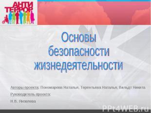 Основы безопасностижизнедеятельности Авторы проекта: Пономарева Наталья, Теренть
