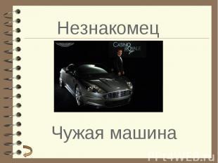 НезнакомецЧужая машина