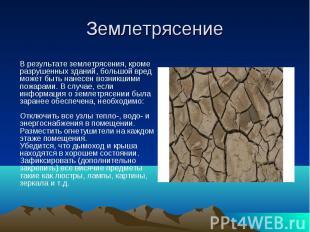 Землетрясение В результате землетрясения, кроме разрушенных зданий, большой вред