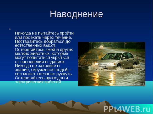 Наводнение Никогда не пытайтесь пройти или проехать через течение.Постарайтесь добраться до естественных высот.Остерегайтесь змей и других мелких животных, которые могут попытаться укрыться от наводнения в зданиях.Никогда не заходите в здание, окруж…