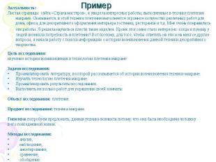 Пример Актуальность: Листая страницы сайта «Страна мастеров», я увидела интересн