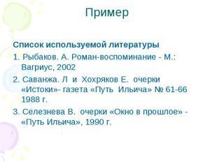Пример Список используемой литературы1. Рыбаков. А. Роман-воспоминание - М.: Ваг