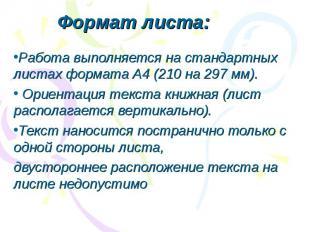 Формат листа: Работа выполняется на стандартных листах формата А4 (210 на 297 мм