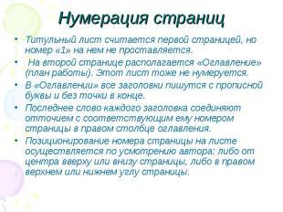 Нумерация страниц Титульный лист считается первой страницей, но номер «1» на нем