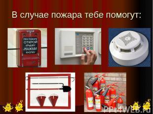 В случае пожара тебе помогут:
