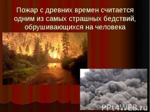 Пожар с древних времен считается одним из самых страшных бедствий, обрушивающихс