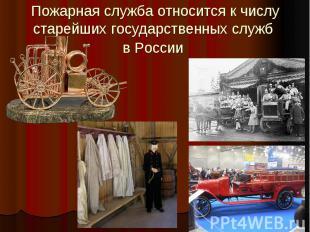 Пожарная служба относится к числу старейших государственных служб в России