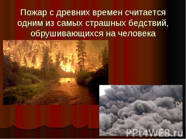 Пожар с древних времен считается одним из самых страшных бедствий, обрушивающихся на человека