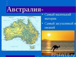 Австралия- Самый маленький материкСамый засушливый и низкий