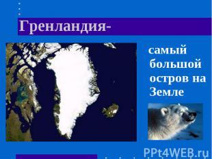 Гренландия- самый большой остров на Земле
