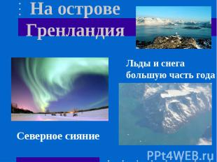 На острове Гренландия Льды и снега большую часть годаСеверное сияние