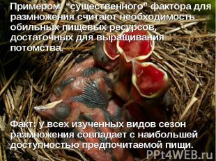 """Примером """"существенного"""" фактора для размножения считают необходимость обильных"""