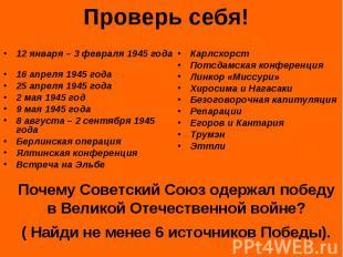 Проверь себя! 12 января – 3 февраля 1945 года 16 апреля 1945 года25 апреля 1945