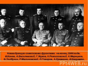 Командующие советскими фронтами на конец 1944 года. И,Конев, А.Василевский, Г.Жу