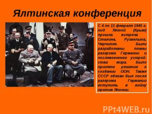 Ялтинская конференция С 4 по 11 февраля 1945 г. под Ялтой (Крым) прошла встреча