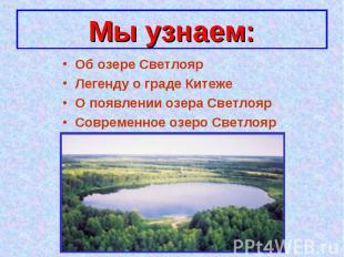 Мы узнаем: Об озере СветлоярЛегенду о граде КитежеО появлении озера СветлоярСовр