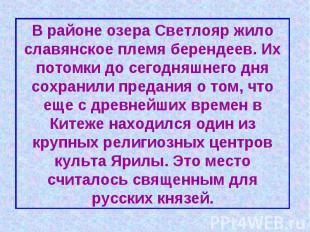 В районе озера Светлояр жило славянское племя берендеев. Их потомки до сегодняшн