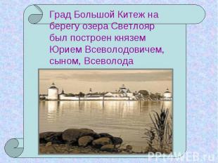Град Большой Китеж на берегу озера Светлояр был построен князем Юрием Всеволодов