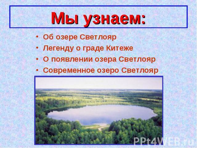 Мы узнаем: Об озере СветлоярЛегенду о граде КитежеО появлении озера СветлоярСовременное озеро Светлояр