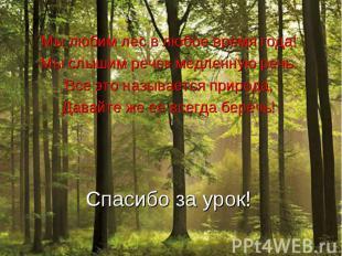 Мы любим лес в любое время года!Мы слышим речек медленную речь.Все это называетс