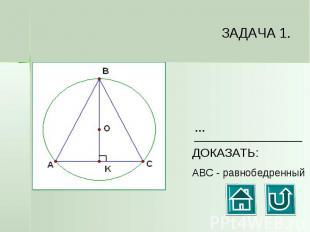 ЗАДАЧА 1. ДОКАЗАТЬ: ABC - равнобедренный
