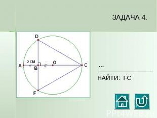 ЗАДАЧА 4. НАЙТИ: FC