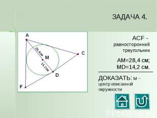 ЗАДАЧА 4. ACF - равносторонний треугольникАМ=28,4 см; MD=14,2 см.ДОКАЗАТЬ: M – ц