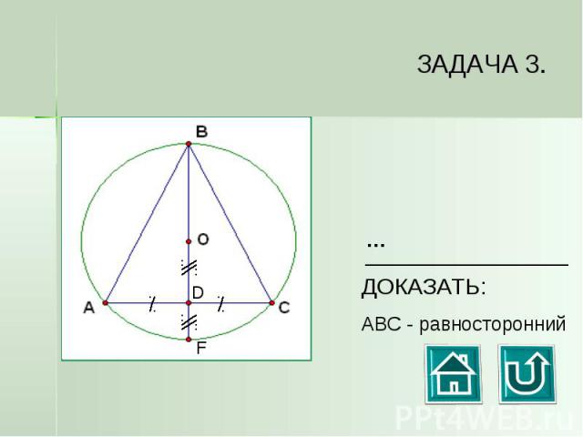 ЗАДАЧА 3. ДОКАЗАТЬ: ABC - равносторонний