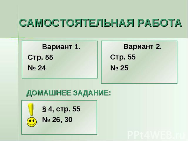 САМОСТОЯТЕЛЬНАЯ РАБОТА Вариант 1.Стр. 55№ 24Вариант 2.Стр. 55№ 25ДОМАШНЕЕ ЗАДАНИЕ:§ 4, стр. 55№ 26, 30