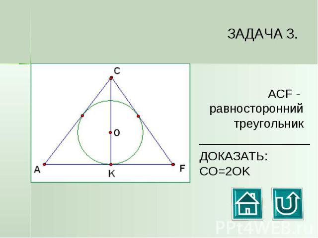 ЗАДАЧА 3. ACF - равносторонний треугольникДОКАЗАТЬ: CO=2OK