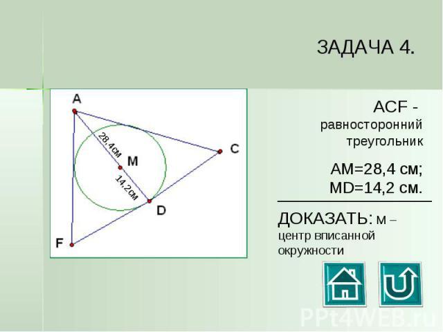 ЗАДАЧА 4. ACF - равносторонний треугольникАМ=28,4 см; MD=14,2 см.ДОКАЗАТЬ: M – центр вписанной окружности