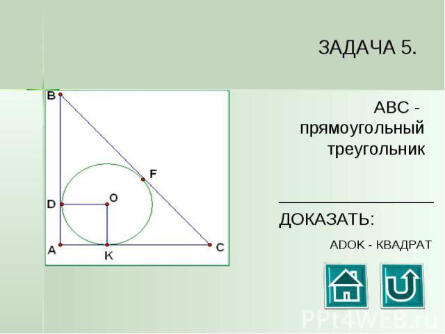ЗАДАЧА 5. AВC - прямоугольный треугольникДОКАЗАТЬ: ADOK - КВАДРАТ