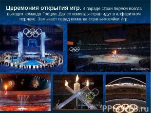 Церемония открытия игр. В параде стран первой всегда выходит команда Греции. Дал