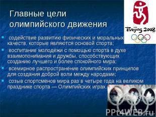 Главные цели олимпийского движения содействие развитию физических и моральных к