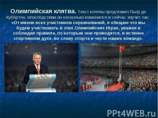 Олимпийская клятва. Текст клятвы предложил Пьер де Кубертен, впоследствии он нес