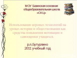 МОУ Базинская основная общеобразовательная школа«СКЦ» Использование игровых техн