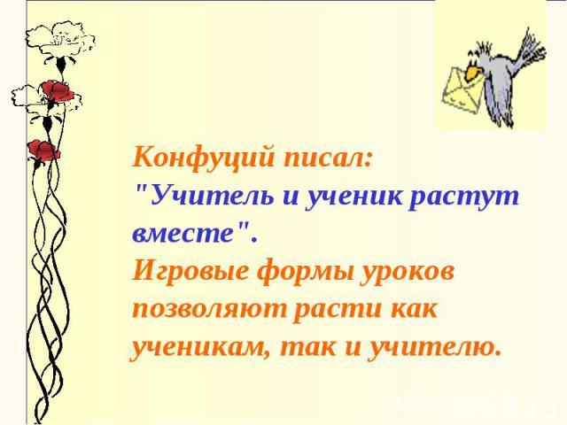 Конфуций писал: