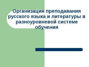 Организация преподавания русского языка и литературы в разноуровневой системе об