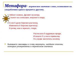Метафора- переносное значение слова, основанное на уподоблении одного предмета д