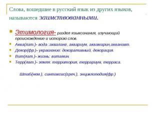 Слова, вошедшие в русский язык из других языков, называются заимствованными. Эти
