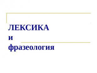ЛЕКСИКАи фразеология